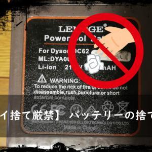 【電話確認】ダイソンバッテリーの捨て方は?ゴミの日に処分してはいけない理由