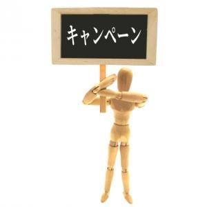 スタディサプリ中学のお試しをしよう!今ならキャッシュバックキャンペーン実施中!!(11月8日まで)
