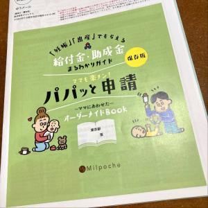 【36w3d】書類の準備