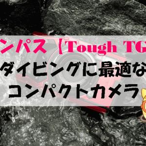 オリンパス【Tough TG-6】│ダイビングに最適なコンパクトカメラ