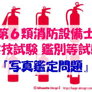 第6類消防設備士の実技試験 鑑別等試験『写真鑑定問題』をマスターしよう!