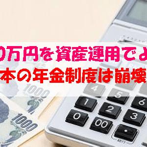 2,000万円を資産運用で貯める方法を解説│日本の年金制度は崩壊?