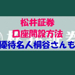 松井証券の口座開設方法│株主優待をほぼノーリスクで取得!優待名人の桐谷さんも利用中!