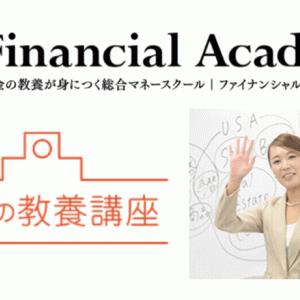 【無料セミナー】で『資産運用・資産形成』の基本を学ぶ│ファイナンシャルアカデミー