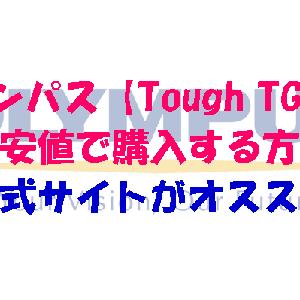 オリンパス【Tough TG-6】を最安値で購入する方法│公式サイトがオススメ