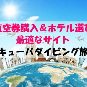 航空券購入&ホテル選びに最適なサイト│スキューバダイビング旅行