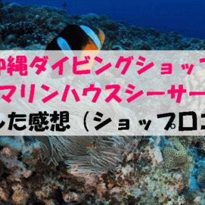 沖縄ダイビングショップマリンハウスシーサー│利用した感想(ショップ口コミ)