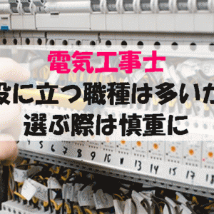 電気工事士免状を取得したら役に立つ職種は多いが選ぶ際は慎重に