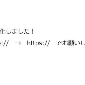 【業務連絡】SSL化によりBLOGのURLが変更になりました