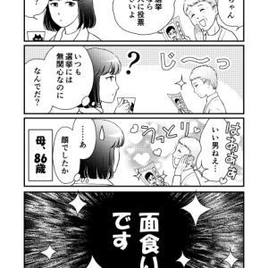 母、86歳♪ (四コマ漫画)