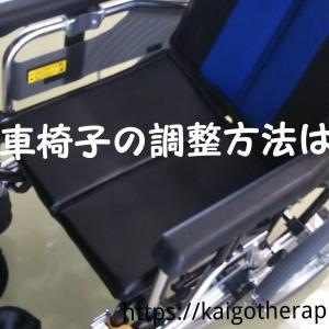 車椅子の調整方法とは?