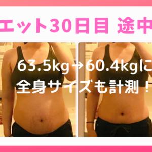 【写真比較】産後ダイエット30日目!体重や全身サイズの変化まとめ!【進捗】