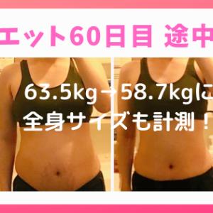 【写真比較】産後ダイエット60日目!体重や全身サイズの変化まとめ!【進捗】