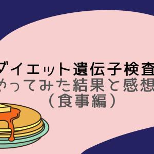 ダイエット遺伝子検査キットをやってみた結果と感想(食事編)