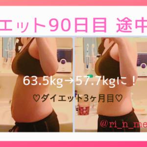 【写真比較】産後ダイエット90日目!体重や全身サイズの変化まとめ!【進捗】