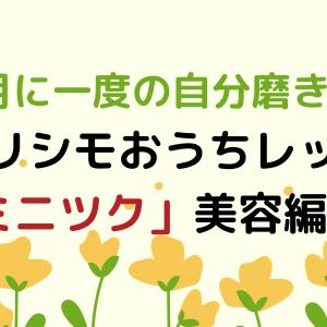 【自分磨き】フェリシモおうちレッスン「ミニツク」美容編・3選【個人的に気になる】