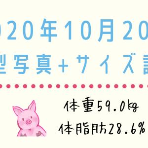 【2020年10月③】全身体型写真&全身サイズ記録(162センチ59.0キロ)
