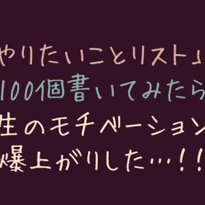 【日経WOMAN2020年11月号付録】やりたいことリスト100個書くの楽しすぎ!