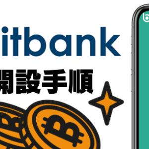 ビットバンク(bitbank)の口座開設手順・登録方法を画面付きでご紹介!
