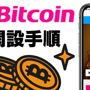 DMMビットコインの口座開設手順・登録方法を画面付きでご紹介!