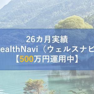 【26カ月実績】WealthNavi(ウェルスナビ)の利回り公開【500万円運用中】
