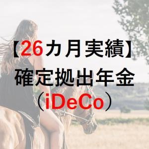 【26カ月実績】確定拠出年金(iDeCo)【楽天VTI】
