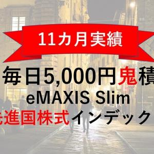 【毎日5,000円積立】eMAXIS Slim先進国株式インデックス【11カ月実績】