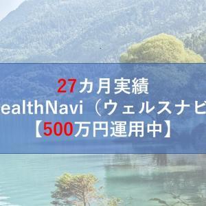 【27カ月経過】WealthNavi(ウェルスナビ)の実績【500万円運用中】