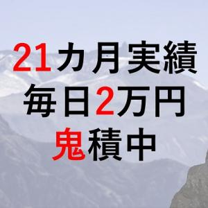 【21カ月実績】楽天全米株式インデックスファンドを毎日2万円鬼積中!【楽天VTI】