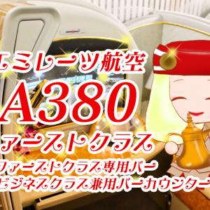 豪華!A380エミレーツファーストクラスのバー・ラウンジーファーストクラス搭乗記3・成田~ドバイ・A380ファーストクラス編
