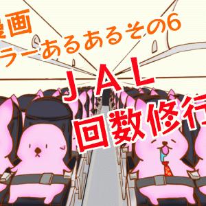 漫画・マイラーあるあるその6〜JAL回数修行