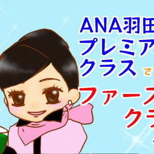 ANA羽田発プレミアムクラスでファーストクラスのおもてなしを受けました