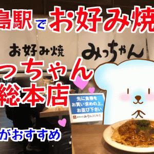 JR広島駅でお好み焼きを食べるなら地元民御用達のみっちゃん総本店ekie店‼️
