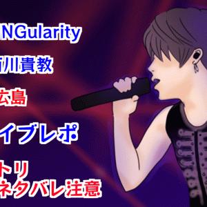 ライブ参戦レポ!Takanori Nishikawa LIVE TOUR 001 [SINGularity] 2019年4月20日 西川貴教(広島 CLUB QUATTRO) 広島公演