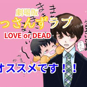 劇場版 おっさんずラブ 〜LOVE or DEAD〜が面白い‼︎
