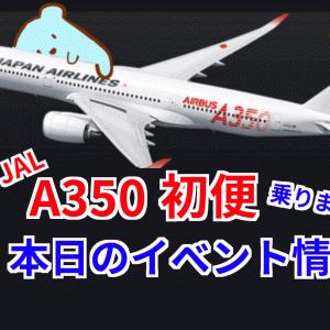 JAL・A350初便、本日のタイムスケジュール
