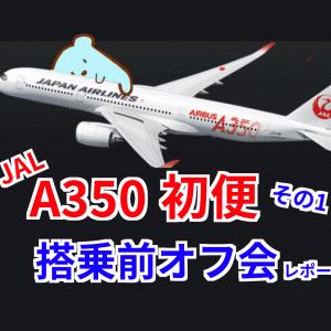 JAL・A350初便レポート1〜搭乗前オフ会〜