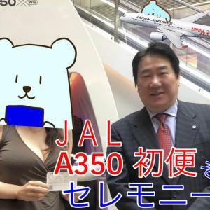 JAL・A350初便レポート2〜植木会長と写真を撮ってもらいました@搭乗前セレモニー〜