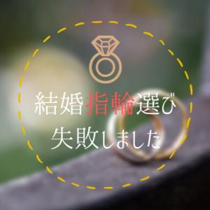 【失敗から学んだ結婚指輪の選び方】一生モノの結婚指輪は太めをオススメする理由