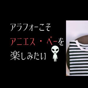 【大人女子ファッション】アラフォーのアニエス・ベーについて本気で考えてみた