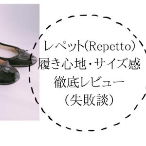 【レペット靴】サイズ感や履き心地(失敗談)を詳しくご紹介、そして悲劇は起こりました