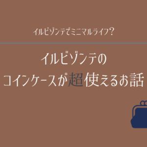 【イルビゾンテ財布】持ち物をミニマルに・・小さな財布にもなるコインケースを購入しました
