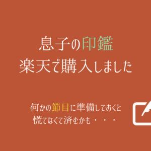 【印鑑・ハンコ】我が家の子供口座と1500円以下で買えるチタンハンコを楽天で注文したらお値段以上だった