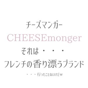【可愛いポーチ探し】個性的でフレンチなチーズマンガー、遊び心溢れるがま口ポーチでした