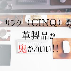 サンク(CINQ)は財布だけじゃない・使い勝手のいい本革カードケースが手頃で鬼かわいい!!
