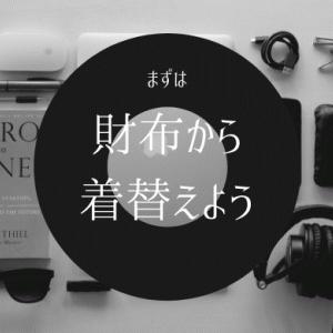 """【キャッシュレス決済】ミニ財布は""""着替える""""時代に突入、気分で季節ではずしアイテムで!楽しみ方無限大∞"""