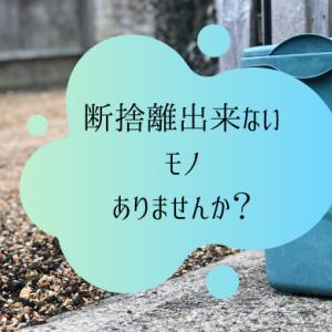 【後悔しない断捨離のコツ】時代は令和に変わったのに・・・私が捨てられない昭和・平成のファッションアイテム