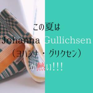 【まとめ】フィンランドの傑作・Johanna Gullichsen(ヨハンナ・グリクセン)が熱い!大人気のテトラバッグのサイズ感や使い心地、お手入れ方法を徹底レビュー