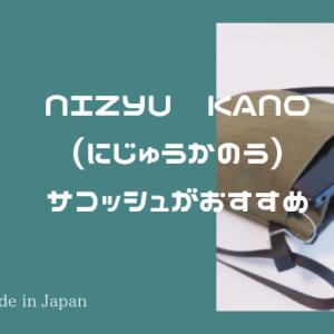 材料も全てmade inJapan!NIZYU KANO(にじゅう かのう)のサコッシュ・スマホショルダーがシンプルでヤバすぎるほど快適なお話