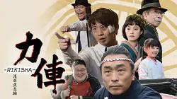 力俥‐RIKISHA‐浅草立志編